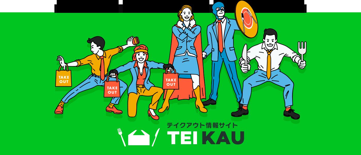 テイクアウト情報サイト TEIKAU(テイカウ)